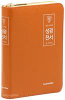 Holy Bible 개역한글판 성경전서 소 단본 (색인/지퍼/오렌지/천연양피/62HB)