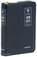 Holy Bible 개역한글판 성경전서 소 단본 (색인/지퍼/네이비/천연양피/62HB)