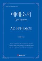 에베소서 - 서철원 박사 성경 주석 시리즈