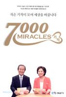 7000 MIRACLES 기적