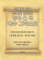 서사라 목사의 천국과 지옥 간증수기 5 성경편 제3권 - 계시록 이해