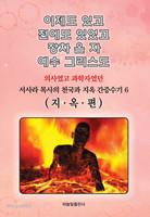 서사라 목사의 천국과 지옥 간증수기 6  지옥편