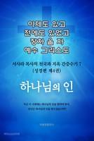 서사라 목사의 천국과 지옥 간증수기 7 성경편 제4권 하나님의 인