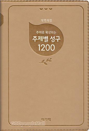 주야로 묵상하는 주제별 성구 1200 (개역개정/베이지)