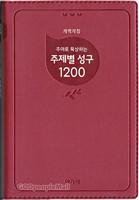 주야로 묵상하는 주제별 성구 1200 (개역개정/버건디)