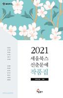 2021 세움북스 신춘문예 작품집 -단편소설, 수필-