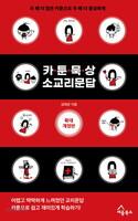 [확대 개정판] 카툰 묵상 소교리문답