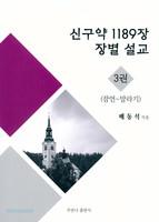 신구약 1189장 장별 설교 3권 (잠언~말라기)