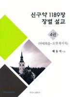 신구약 1189장 장별 설교 4권 (마태복음~요한계시록)
