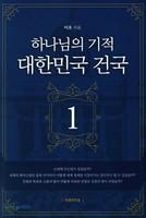 [개정판] 하나님의 기적 대한민국 건국 1