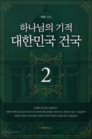 [개정판] 하나님의 기적 대한민국 건국 2