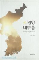 [개정판] 평양대부흥