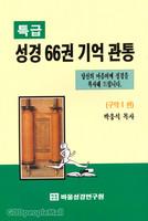 특급 성경 66권 기억 관통 - 구약1편 ★