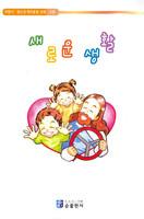 새로운 생활 - 어린이 청소년 제자훈련 교재 2