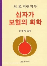 십자가 보혈의 화학