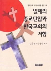일제의 종교탄압과 한국교회의 저항