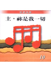 신가송양 10  (수입CD)