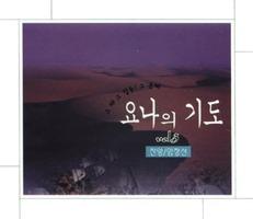 임정선 - 요나의 기도 3 (CD)