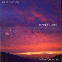 침묵기도 3-4집 연주곡 - 하나님께로 더 가까이(CD)