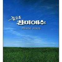 늘푸른 찬미예수 Praise Jesus (악보)
