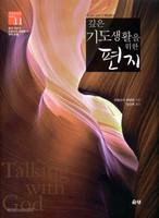 [개정판] 깊은 기도생활을 위한 편지 - 기독교 영성 시리즈 11