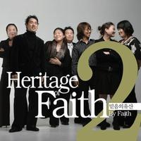 믿음의 유산 2 - By Faith (CD)