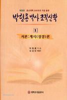[개정판] 박형룡박사 조직신학 1 - 서론: 계시(성경)론 (반양장)