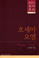 대한기독교서회 창립 100주년 기념 성서주석 26 (호세아/요엘)