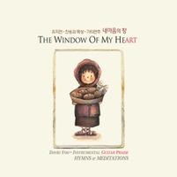 The WINDOW OF MY HEART - 유지연 - 내 마음의 창 : 찬송과 묵상 (CD)