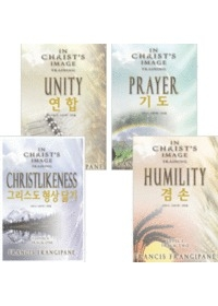 천국의도서관 성숙훈련 시리즈 세트(전4권)