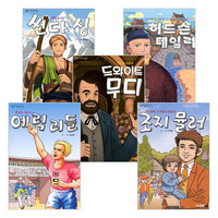 믿음의 거장 만화 시리즈(전5권)