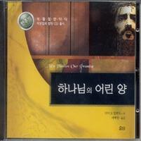 부활절 칸타타 : 반주 MR - 하나님의 어린양(CD)