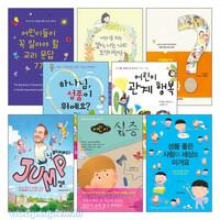 [성품교육&신앙교육] 초등학교 고학년을 위한 믿음의서재 세트 : 위인전& 성품훈련 추천