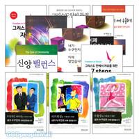 닐 앤더슨 베스트 저서 세트(전7권)