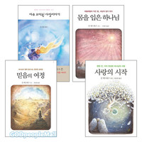 진 에드워드2009~2011년 출간(개정) 도서 세트(전4권)