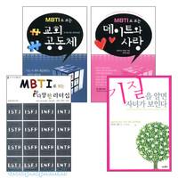 MBTI 관련 도서 세트(전4권)