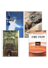 김남일 저서 세트(전4권)