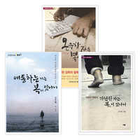 김우현 감독의 팔복 시리즈 세트 (전3권 2DVD)