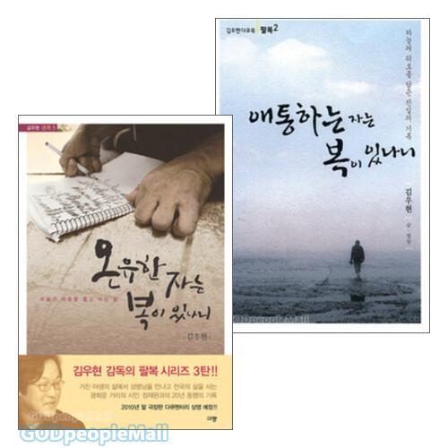 김우현 감독의 팔복 시리즈 세트 (전3권+2DVD)