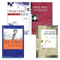 손규태 교수 저서 세트(전4권)