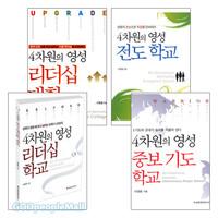 이영훈 목사 4차원의 영성 훈련 세트(전4권)