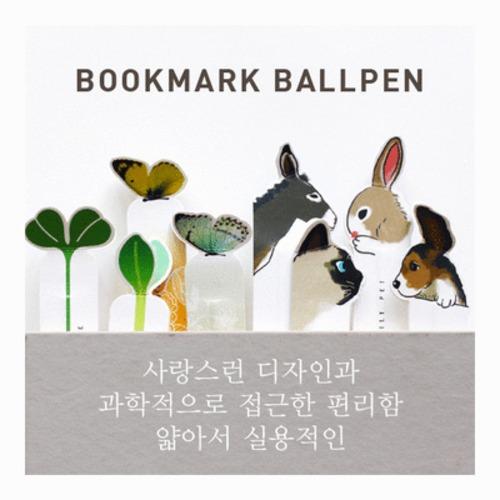 북마크 볼펜(8종)