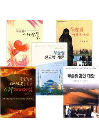 CLC 이슬람 관련 도서 세트 B (전5권)