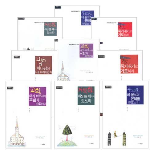 박윤선 목사 정암메시지 시리즈 세트(도서5권 설교 MP3 CD 4개)