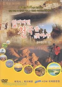 잃어버린 천국을 찾아서 (DVD 1장)