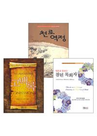 그리스도교 고전산책 시리즈 세트(전3권)