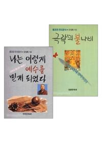 불교권 전도문서 - 극락의 불나비 1,2권 세트(전2권)