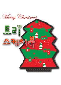 성탄절 트리 모양스케치북