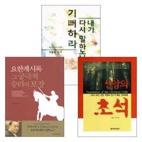 서문강 목사 저서 세트(전3권)