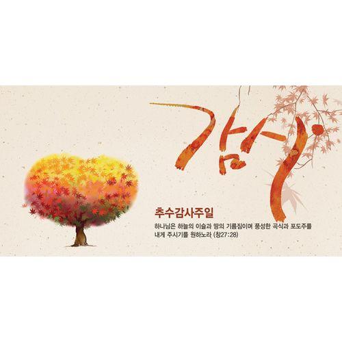 [주문 제작] 추수감사주일 현수막-200x120